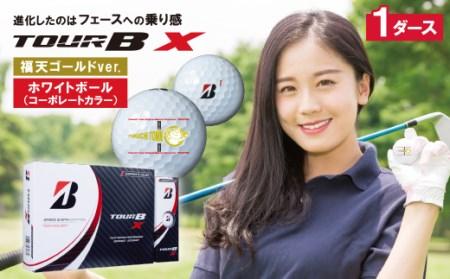 G18-54 「福天ゴールド(コーポレート)」ゴルフボール(TOUR B X・ホワイト)2ダース
