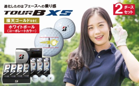 F21-62 「福天ゴールドver.(コーポレート)」ゴルフボール(TOUR B XS)2ダース