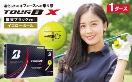G18-55 「福天ブラック」ゴルフボール(TOUR B X・イエロー)2ダース