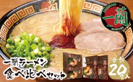 G52-03 至極の天然とんこつ!!一蘭ラーメン食べ比べセット