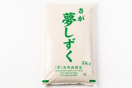 A-007.佐賀県産夢しずく5kg