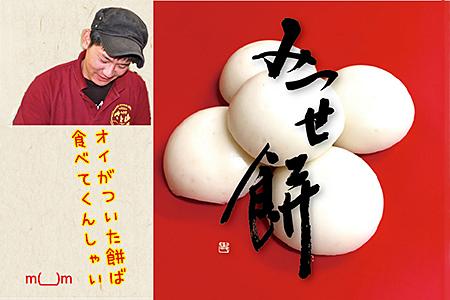 A-014.お正月用杵つき丸餅A