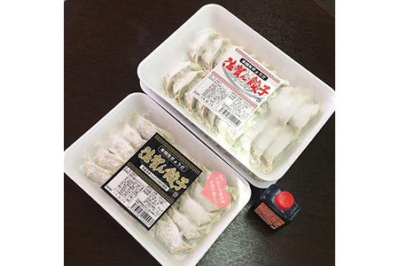 A-018.本格生餃子「佐賀ん餃子」食べ比べセット