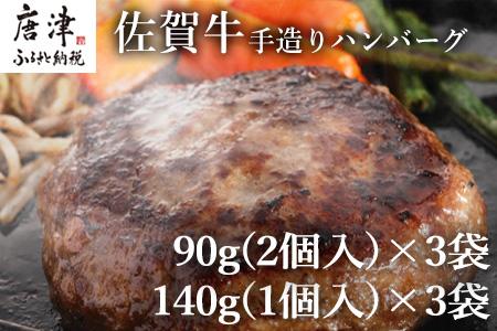 佐賀牛手造りハンバーグ  【ふるなび】