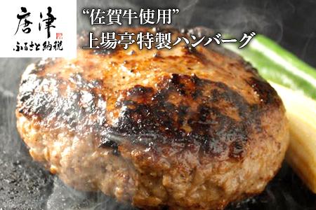 佐賀牛使用 上場亭特製ハンバーグ 120g×2個×6P(合計12個) 佐賀牛と佐賀産豚肉をブレンド 贈り物 お土産 小分け
