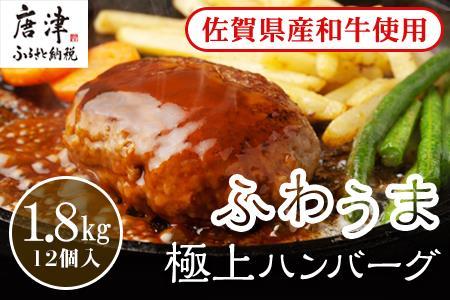 焼肉老舗店蓮の佐賀県産黒毛和牛入りふわうまハンバーグ12個1.8キロ  【ふるなび】