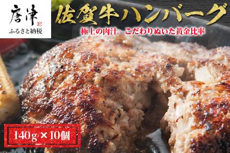 佐賀牛 極上ハンバーグ 140g×10個(合計1.4kg) 煮込み ギフト