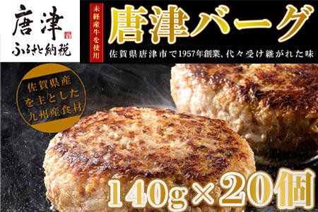 創業60年老舗肉屋の特上ハンバーグ20個 【ふるなび】