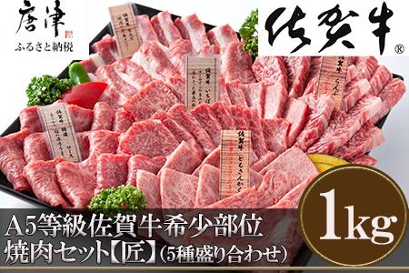 佐賀牛 希少部位 焼肉セット匠1kg 【ふるなび】