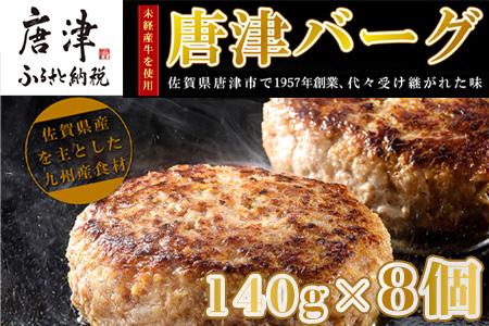 1957年創業 特上ハンバーグ 140g×8個(合計1.12kg) 「唐津バーグ」商標登録済!! 冷凍真空パック 惣菜