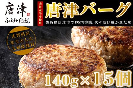 1957年創業老舗肉屋いきや食品の特上ハンバーグ 15個 「唐津バーグ」商標登録済!! 【ふるなび】