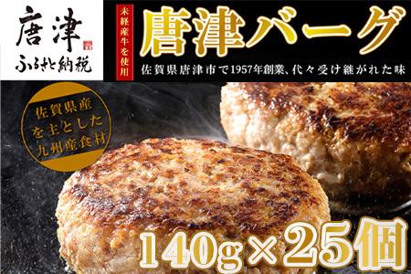 1957年創業老舗肉屋いきや食品の特上ハンバーグ 25個 「唐津バーグ」商標登録済!! 【ふるなび】