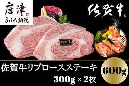 『緊急生産者支援特別企画』佐賀牛リブロースステーキ600g(300g×2枚) 【ふるなび】
