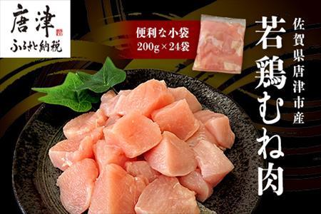 佐賀県唐津市産若鳥カット済むね肉200グラム入り小分けパック24袋合計4.8キロ 【ふるなび】