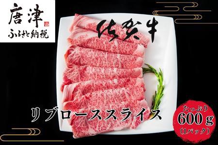 【緊急生産者支援特別企画】佐賀牛リブローススライス600g期間限定で500g⇒600gに増量