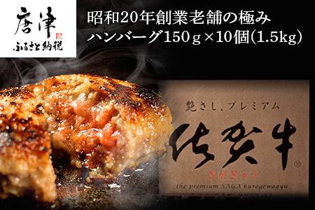 昭和20年創業老舗の極みハンバーグ10個(1.5kg)