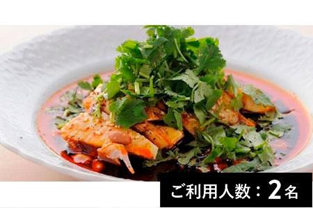 【赤坂/ミシュラン2021掲載】赤坂 桃の木 特産品ディナーコース 2名様(寄附申込月の翌月から6ヶ月間有効/30組限定)FN-Gourmet313395