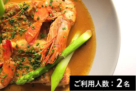【西麻布】コントワール ミサゴ 特産品ディナーコース 2名様(寄附申込月の翌月から6ヶ月間有効/30組限定)FN-Gourmet326306