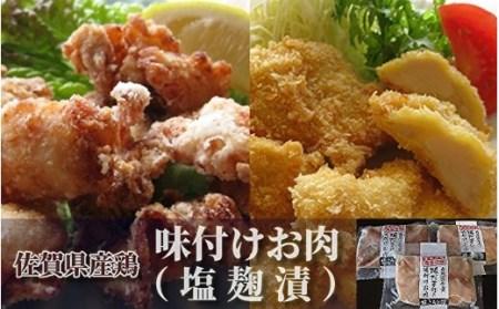 a-24 塩麹漬 佐賀県産鶏