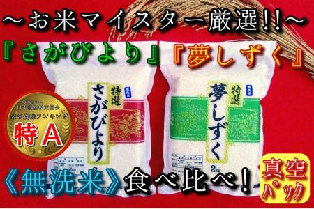 B141【無洗米】お米マイスター厳選!!食べ比べ【さがびより2kg・夢しずく2kg】