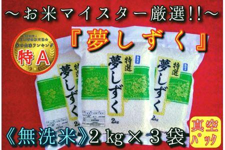 B140【無洗米】お米マイスター厳選!!夢しずく2kg×3袋【真空パック】