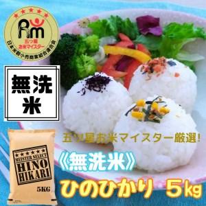 【無洗米】ヒノヒカリ5㎏《マイスターセレクト》 B249