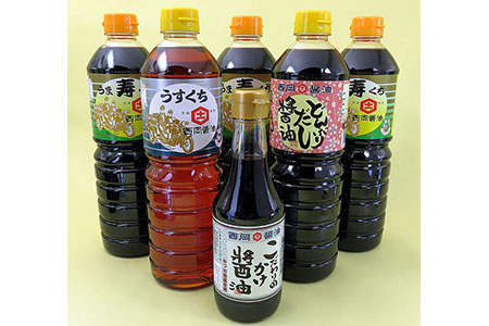 西岡醤油 しょうゆいろいろセット G040
