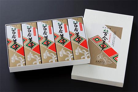 B0-60 【武雄温泉名菓】百合羊羹