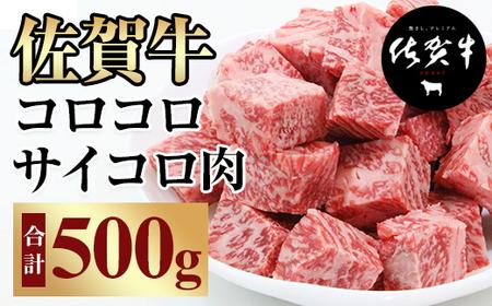 B10-112 佐賀牛コロコロサイコロ肉(500g)すぎもと 1万円コース