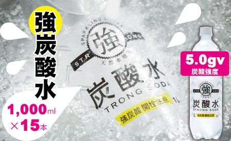 A5-036 【強】炭酸水(ストロングスパークリングウォーター)1L×15本 5千円コース
