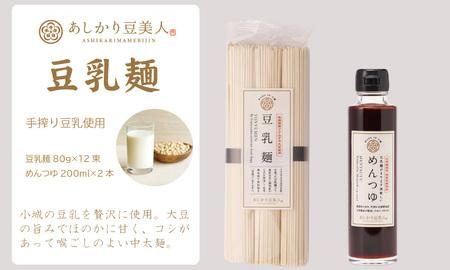 B-10 豆乳麺と専用めんつゆ&ソースセット 1万円コース