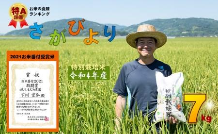 B12-025 特別栽培米 さがびより(7kg) 1万2千円コース