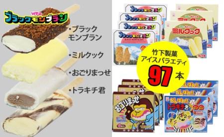 B15-002 竹下製菓アイスバラエティセット(97本入り) 1万5千円コース