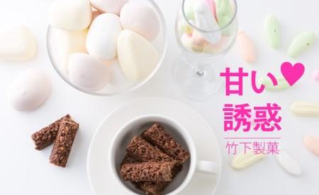 B10-089 ブラックモンブランクランチバーと竹下製菓のお菓子セット 1万円コース