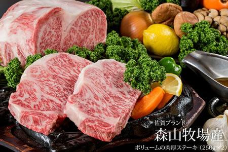 C30-005 森山牧場産 黒毛和牛ステーキ (250g×2)  3万円コース