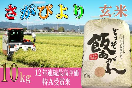 【令和2年産 先行予約】さがびより(特A評価米) 玄米 10kg (H061120)