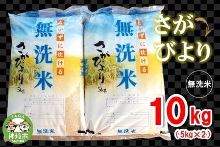 さがびより無洗米 (H074103)