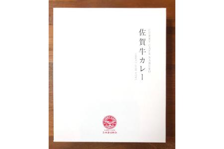 AD23 佐賀牛カレー2個セット
