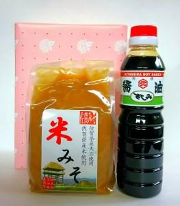 047-01 佐賀県産無添加みそ&さしみ醤油セット