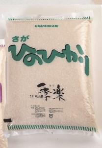 002 佐賀県 吉野ヶ里町 佐賀県産ひのひかり【5kg】