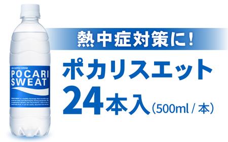 ポカリスエット500ml 1箱(24本)【大塚製薬】 [FBD005]