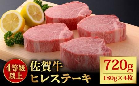 【希少部位】佐賀牛ヒレステーキ 180g×4枚 [FAU067]
