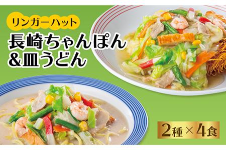 ちゃんぽん・皿うどん8食セット(各4食)【リンガーフーズ】 [FBI004]