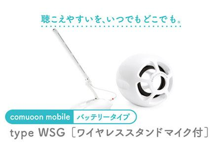 ワイヤレス対話支援システム comuoon mobile type WSG 【ユニバーサル・サウンドデザイン】[FBJ002]