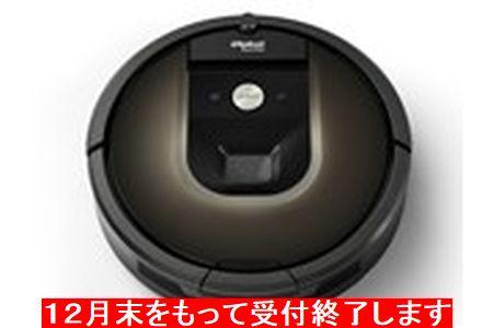 【2617-0001】IROBOT ロボットクリーナー ルンバ980