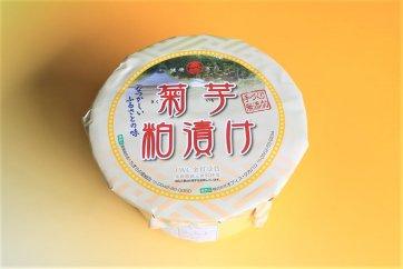 26170016 菊芋粕漬け 2kg