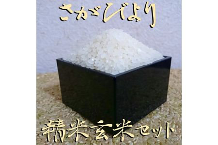 18B544 【H30収穫米】佐賀県産『さがびより(精米5kg・玄米5kg)』