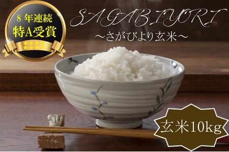 【2617-0188】B588 【H30年収穫米】佐賀県産『さがびより(玄米10kg)』