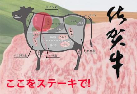 AD08 ステーキで一気に、佐賀牛ロースステーキ