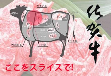 AD09 最高級ブランド銘柄!佐賀牛ローススライス